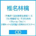 『三毒史<初回限定生産盤>』&『(生)林檎博'18 -不惑の余裕-』2種セット(同時購入特典:B2ポスター) [CD+ハードカバー・ブック+Blu-ray Disc]