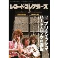 レコード・コレクターズ 2017年3月号