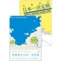 卒業設計日本一決定戦 せんだいデザインリーグ2008&2009