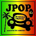 J-POP REGGAE DRIVIN' Vol.2.5 mixed by DJ HIROKI