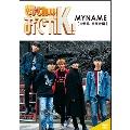 韓ChuおでかK! MYNAME (中目黒・祐天寺編)