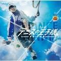 ミュージカル テニスの王子様 3rdシーズン 青学(せいがく)vs六角