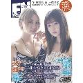 ENTAME 特別編集版 2019年9月号増刊
