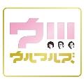 ウ!!! [CD+Blu-ray Disc]<初回限定盤>