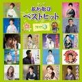 キング最新歌謡ベストヒット2012春