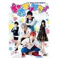 TEEN×TEEN THEATER「初恋モンスター」[PCBP-53022][DVD] 製品画像