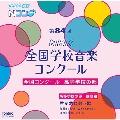 第84回(平成29年度)NHK全国学校音楽コンクール 全国コンクール 高等学校の部