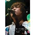 すべてはココにある TOUR 2016-17 LIVE DVD