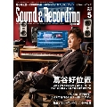 Sound & Recording Magazine 2020年5月号