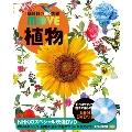 講談社の動く図鑑MOVE 植物 [BOOK+DVD]