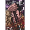呪術廻戦 13