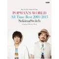 スキマスイッチ 「POPMAN'S WORLD ~All Time Best 2003-2013~」 ギター&ピアノ弾き語り