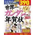 世界一カンタンにできる年賀状 2021 [BOOK+CD-ROM]