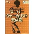 スーパーヴォーカリスト養成塾 [BOOK+CD]