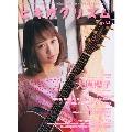 GiGS Presents ヒキガタリズム vol.3~ゼロから始めるギター・ライフ~