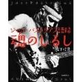 ジャコ・パストリアス語録 魂のしるし [BOOK+CD]