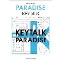 KEYTALK 「PARADISE」 バンド・スコア 初中級