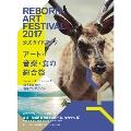 Reborn-Art Festival 公式ガイドブック