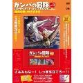 「ガンバの冒険 COMPLETE DVD BOOK」vol.3 [BOOK+DVD]