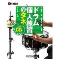 ドラム個人練習のタネ [BOOK+CD]