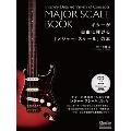 ギターが自由に弾ける「メジャー・スケール」の本 [BOOK+CD]