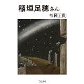 稲垣足穂さん (立東舎)