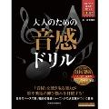 大人のための音感ドリル [BOOK+CD]
