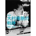 作編曲家 大村雅朗の軌跡1951-1997
