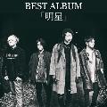 BEST ALBUM『明星』 [CD+特典Blu-ray Disc]<初回盤>