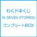 わくドキくじ K SEVEN STORIES コンプリートBOX