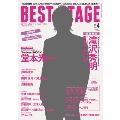 BEST STAGE 2015年4月号