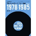 洋楽ロック&ポップス・アルバム名鑑 VOL.3 1978-1985