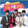 Original Soundtrack 「KBSドラマ 君は僕の運命 OST」