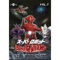 スーパーロボットレッドバロン Vol.7