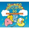 はじめてのえいごのうた 50 (50 Children's Favourites)<タワーレコード限定> CD