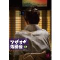 ワザオギ落語会 vol.10[WZBR-0010][DVD] 製品画像