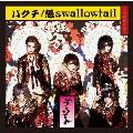 バクチ/魁swallowtail [CD+DVD]<初回限定盤>