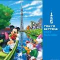 ディズニー×東京スカイツリー 2012年 カレンダー