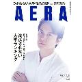 AERA 2019年10月21日号<表紙: 福山雅治>