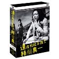 遺産相続弁護士 柿崎真一 DVD-BOX