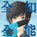 全知全能 (はじめてのぼうけんパック) [CD+DVD]<初回生産限定盤>