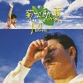 「菊次郎の夏」オリジナル・サウンドトラック<レコードの日対象商品>