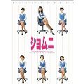 ショムニ ファーストシリーズ DVD BOX DVD
