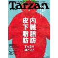 Tarzan 2020年1月23日号