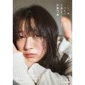 NMB48 山本彩加卒業メモリアルブック 最後の一色