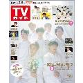 TVガイド 関東版 2021年3月5日号