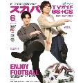 スカパー!TVガイドBS+CS 2021年6月号