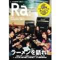 サニーデイ・サービス 田中貴プロデュース ラーメン本 Ra: [BOOK+CD]
