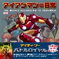 MARVEL アイアンマンの日常 THE WORLD ACCORDING TO IRON MAN