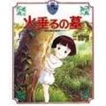 徳間アニメ絵本5 火垂るの墓